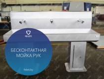 Multi-section non-contact washbasin