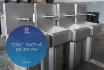 Продам non-contact washbasin оптом