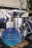 Продам washing machine for meat offal  оптом